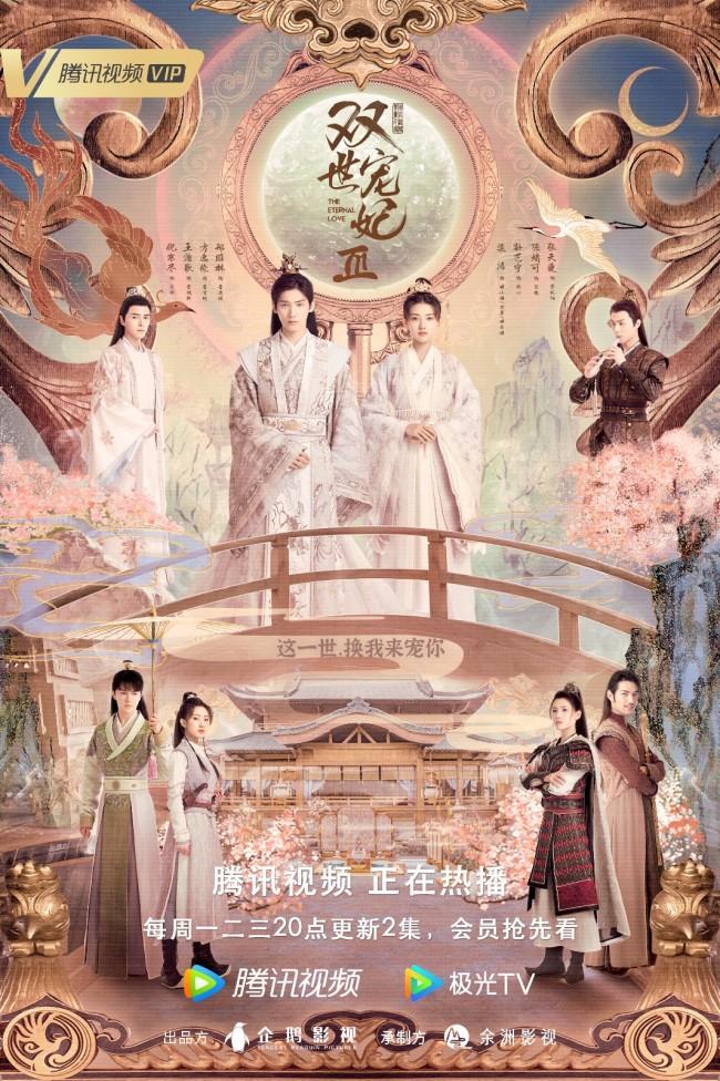 《双世宠妃3》燃爆初夏 邢昭林梁洁上演漫漫追夫路