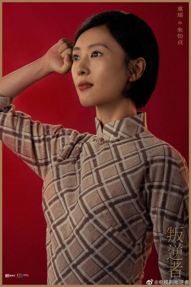 童瑶新剧《叛逆者》今日开播 点亮信仰之光