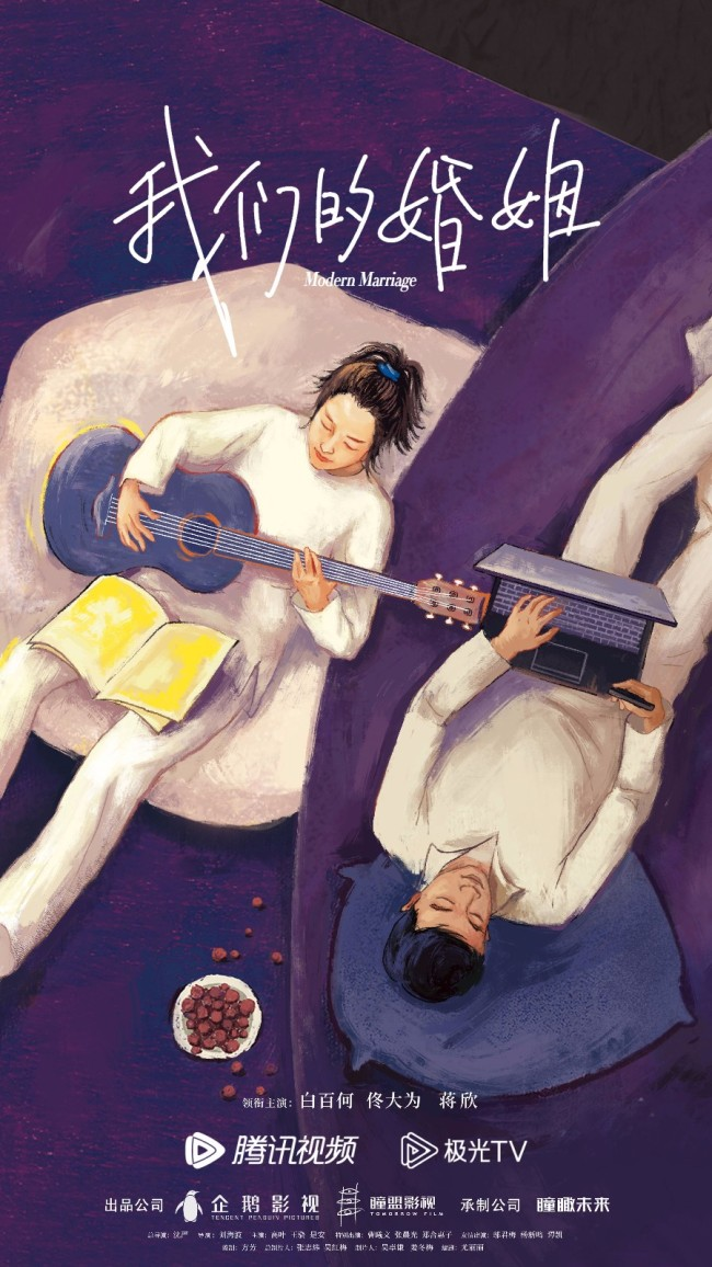白百何佟大为《我们的婚姻》演夫妻笑闹中携手成长