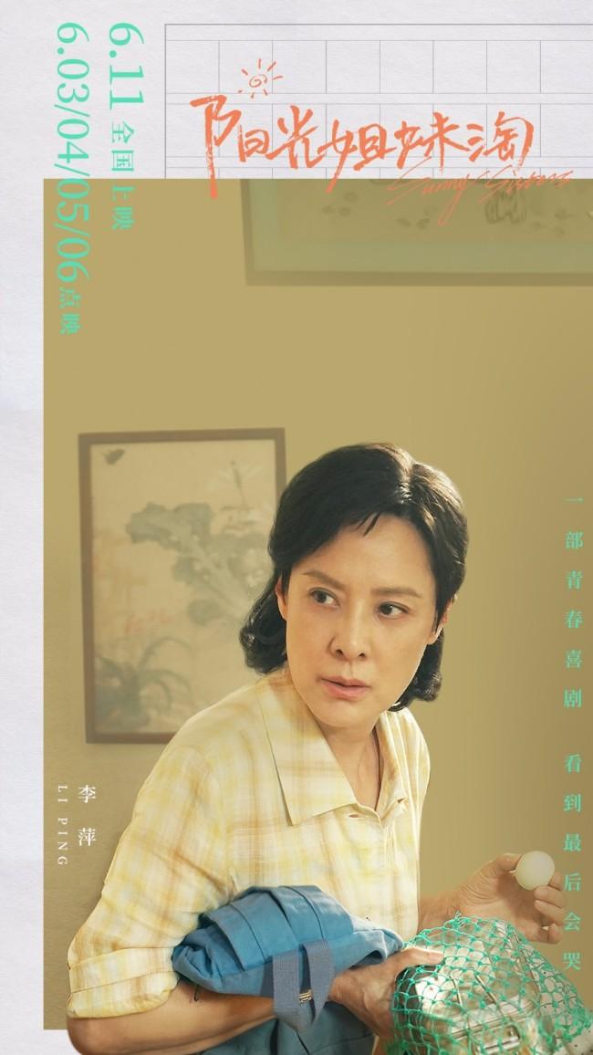 《阳光姐妹淘》最适合姐妹观看的青春喜剧电影