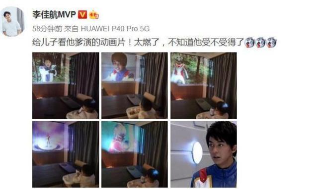 李佳航给儿子看自己演的动画片 李晟晒父子凝视图