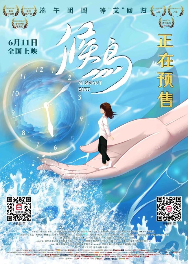 《候鸟》首映 王姬高丽雯出演关于母爱的成人童话
