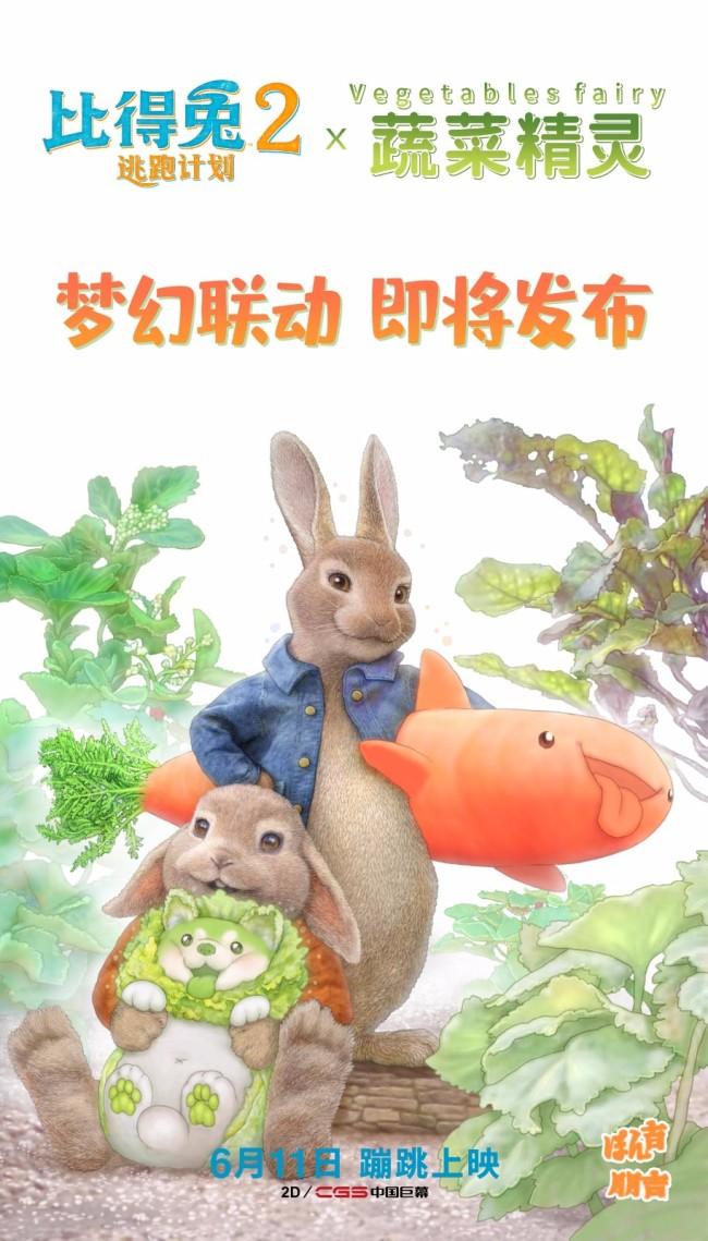 梦幻联动《比得兔2:逃跑计划》周五上映治愈来袭