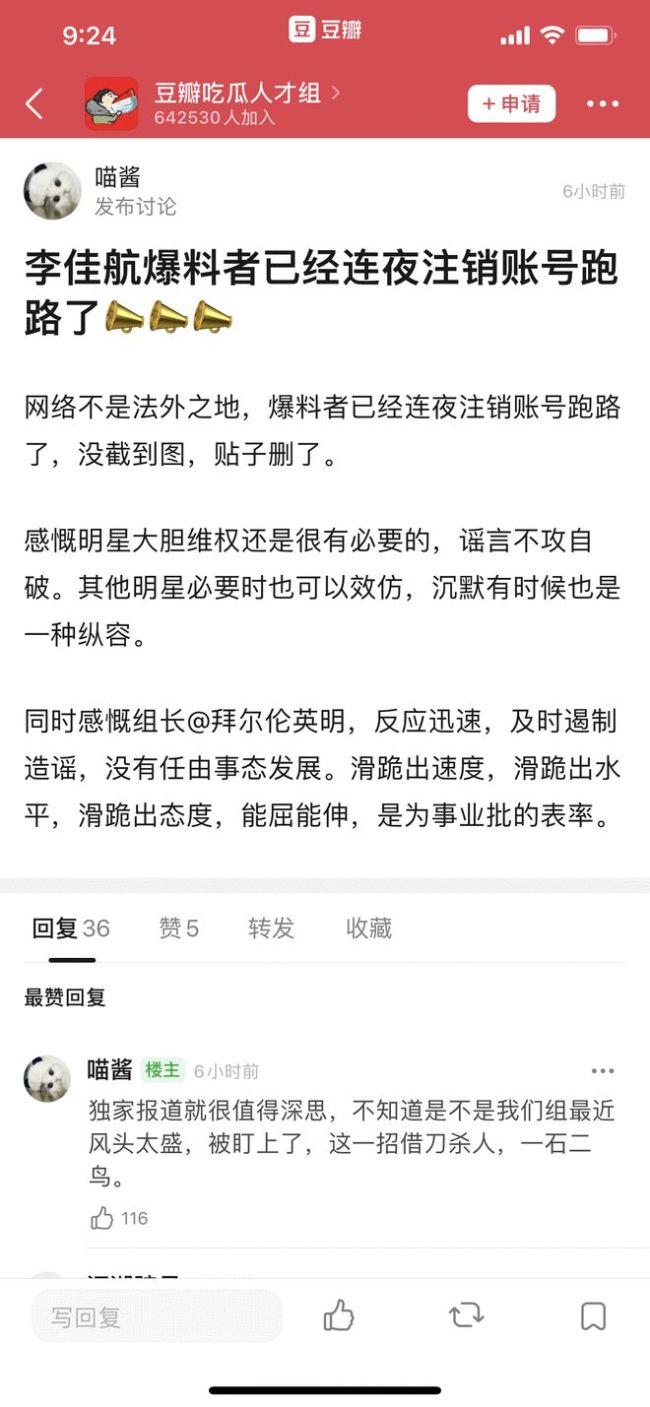 李佳航怒怼造谣离婚博主 该网友连夜注销账号跑路