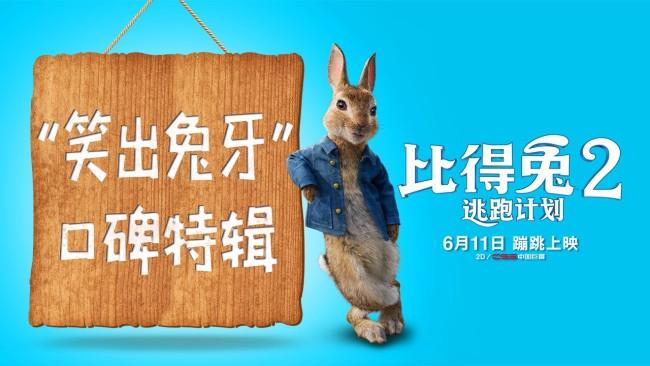 《比得兔2:逃跑计划》将映 赞其解压治愈欢乐不断