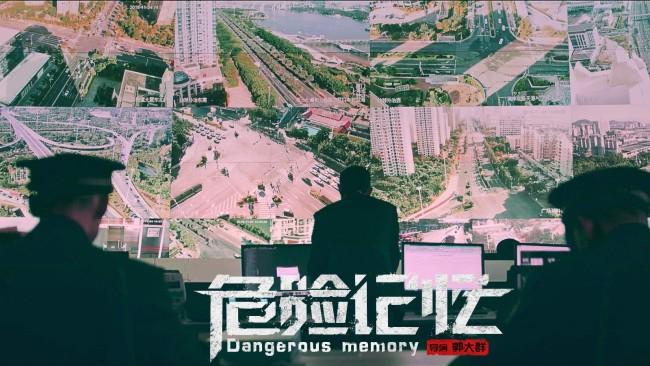 《危险记忆》定档8月6日 冲破迷局再掀扫黑风暴