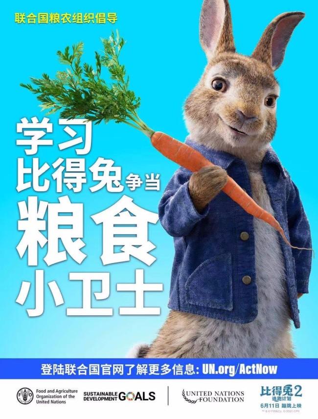 《比得兔2:逃跑计划》比得化身联合国粮食小卫士