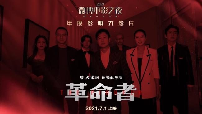 """《革命者》微博电影之夜荣获""""年度影响力影片"""""""