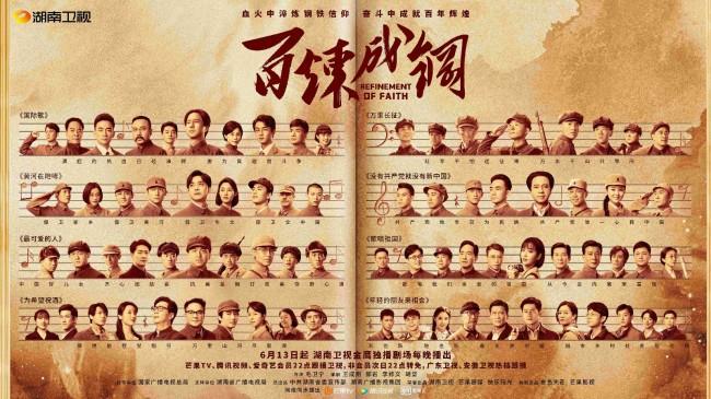 《百炼成钢》湖南卫视首播收视登顶 获央媒点赞