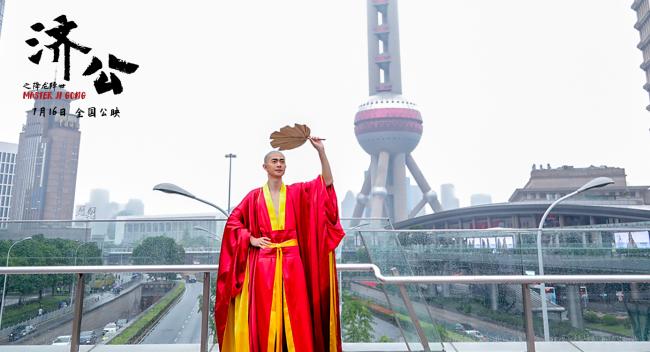 《济公之降龙降世》空降漫展最帅济公闪现上海地标