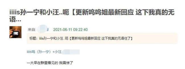 孙一宁与前任接吻照曝光 曝与现任假戏真做甩前任