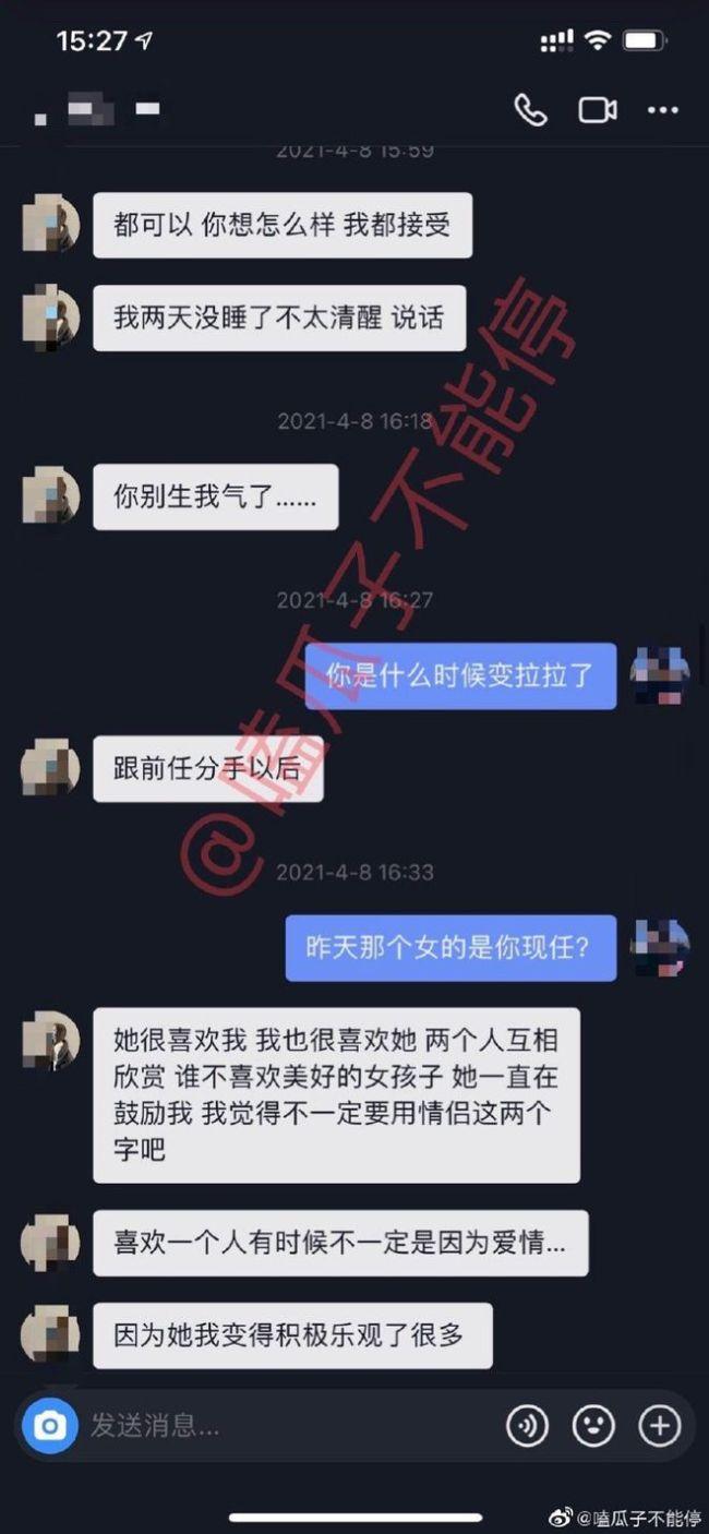 """撕!王思聪疑承认""""舔狗""""内容 斥责孙一宁人品不行"""