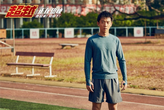 《超越》曝片段 郑恺展双面人生表演爆发力获赞
