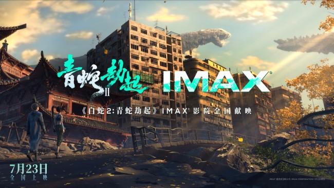 《白蛇2:青蛇劫起》IMAX预告 巨制宏大视效引震撼