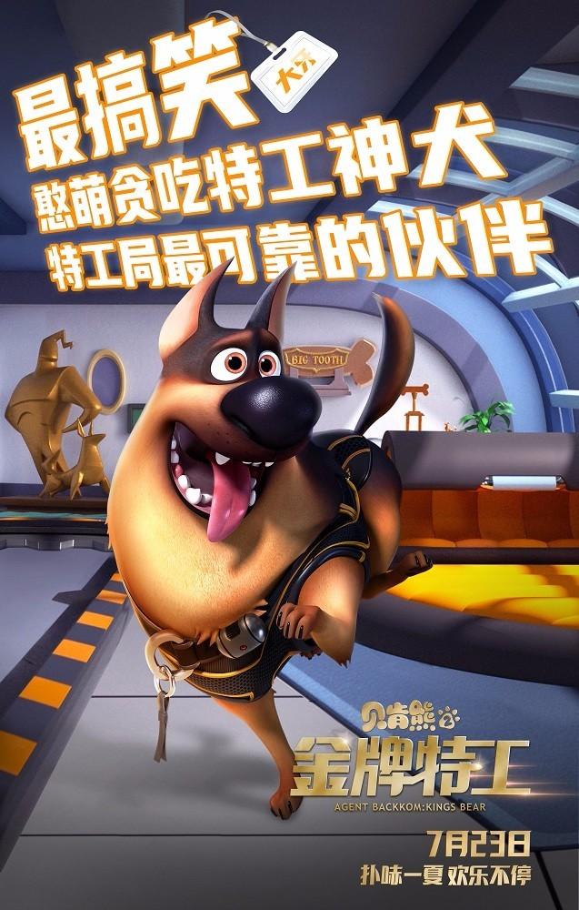 特工档案大揭秘《贝肯熊2:金牌特工》新角色曝光