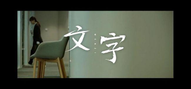 塔读小说第三届校园征文大赛特别献映微电影《文字》