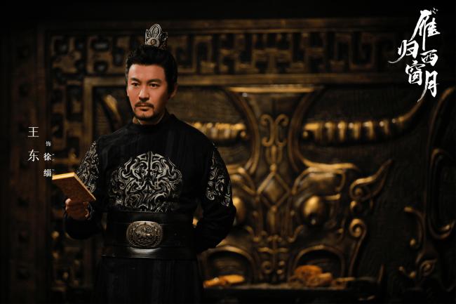 《雁归西窗月》热播 王东饰演徐缁 大将风范魅力尽显