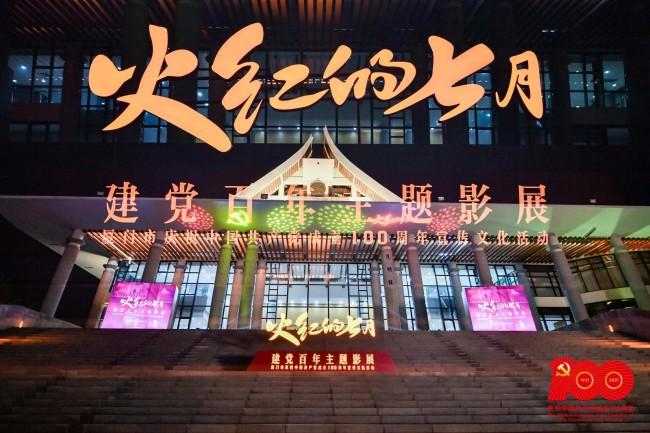 火红的七月·建党百年主题影展活动正式启幕