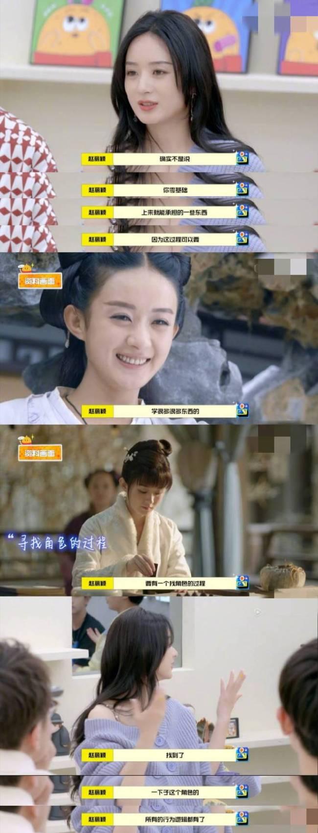 赵丽颖回忆第一次演戏的感受 紧张到字都说不出来
