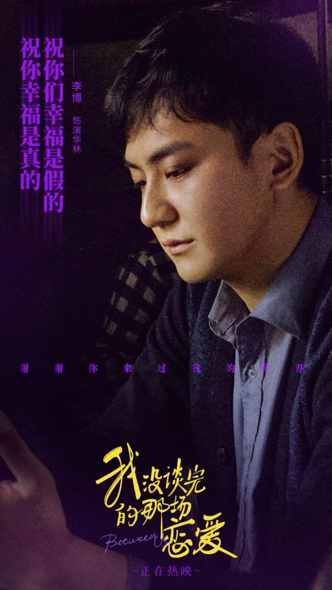 《我没谈完的那场恋爱》导演赵宇用音乐诠释爱情