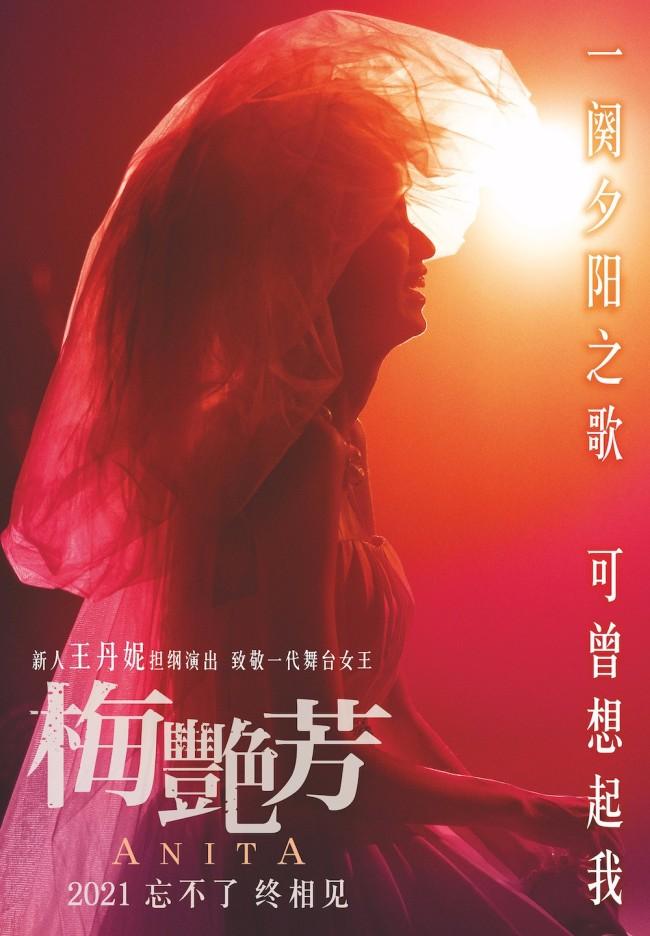 传记电影《梅艳芳》新人演员王丹妮致敬演绎梅艳芳