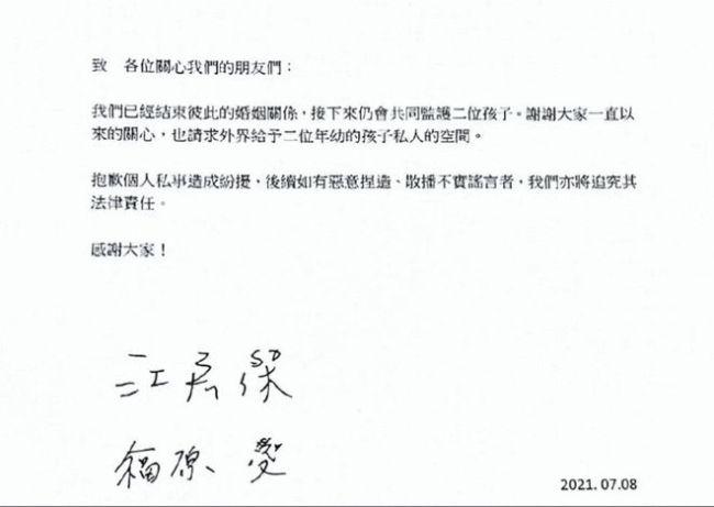 江宏杰与福原爱离婚后发文:会当个负责任的爸爸