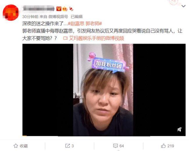 网红郭老师直播骂赵露思 随后否认自称被网友网暴