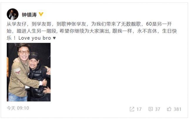 钟镇涛发文为张学友庆生:60是另一开始 爱你兄弟