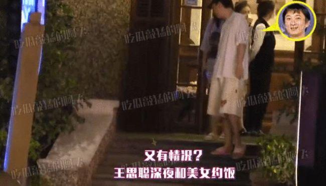王思聪深夜穿拖鞋与美女约饭 站街边抽烟好潇洒