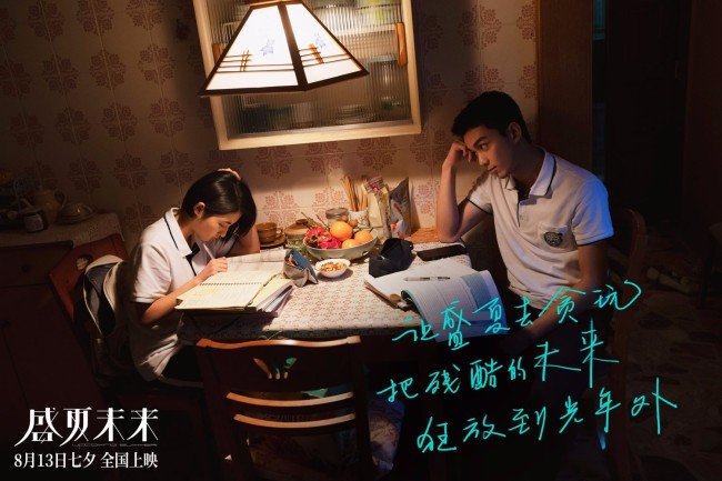 张子枫吴磊吉他弹唱《盛夏光年》813七夕勇敢放肆