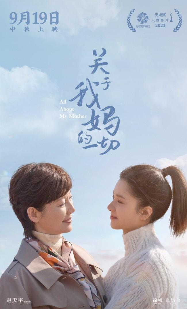 张婧仪主演《关于我妈的一切》入围北影主竞赛单元