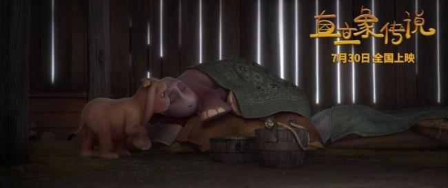《直立象传说》剧照亲情励志成暑期档动画电影热门