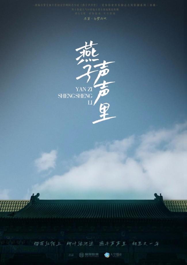 爱你影业发布电视剧《燕子声声里》概念海报
