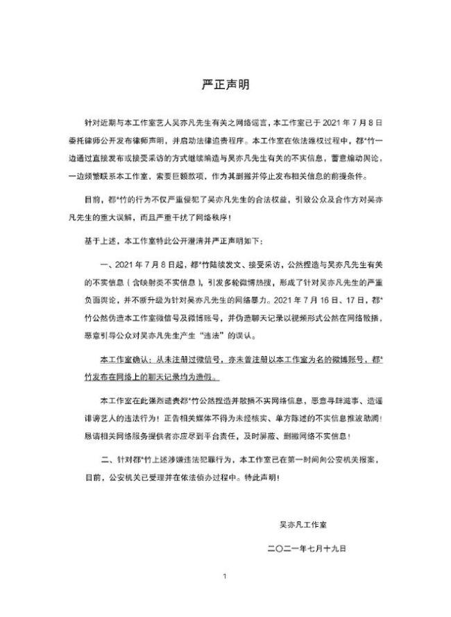 吴亦凡否认选妃后 工作室发声明:都美竹造假已报案