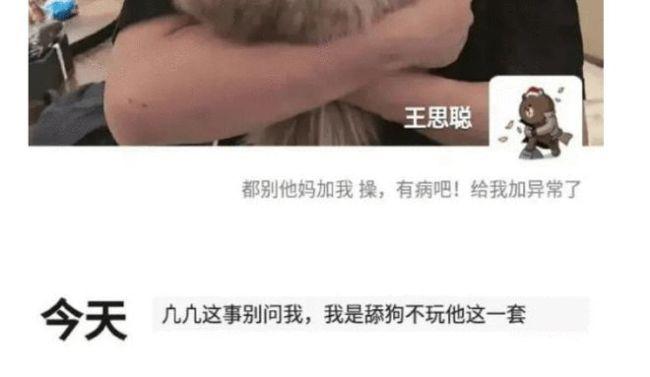 疑王思聪发朋友圈撇清吴亦凡:我是舔狗不玩他这套