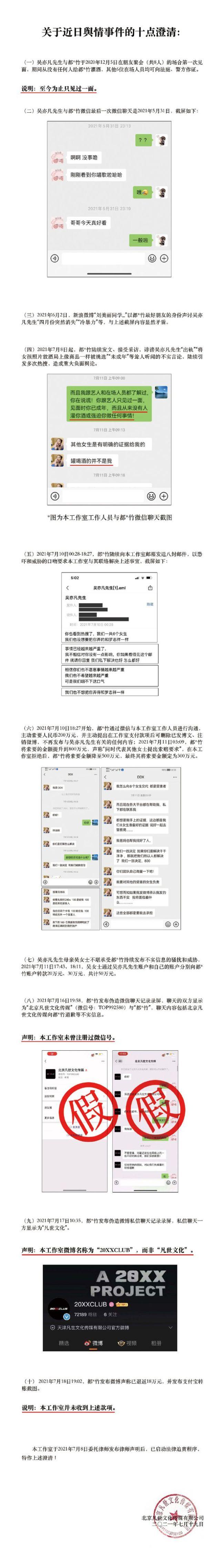 假的!网曝吴亦凡发文称将退出大众视野