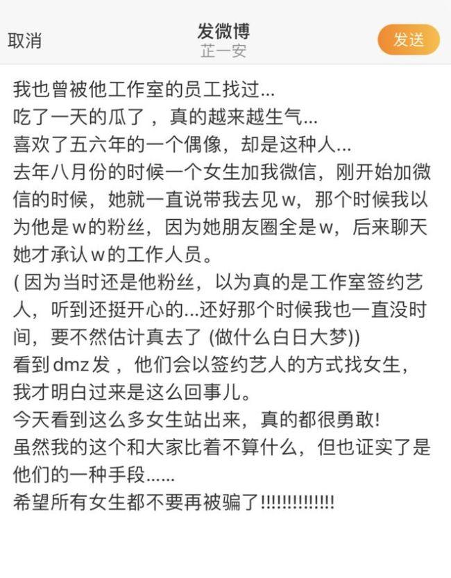 女生晒与疑吴亦凡工作人员聊天记录:年龄00-02最好