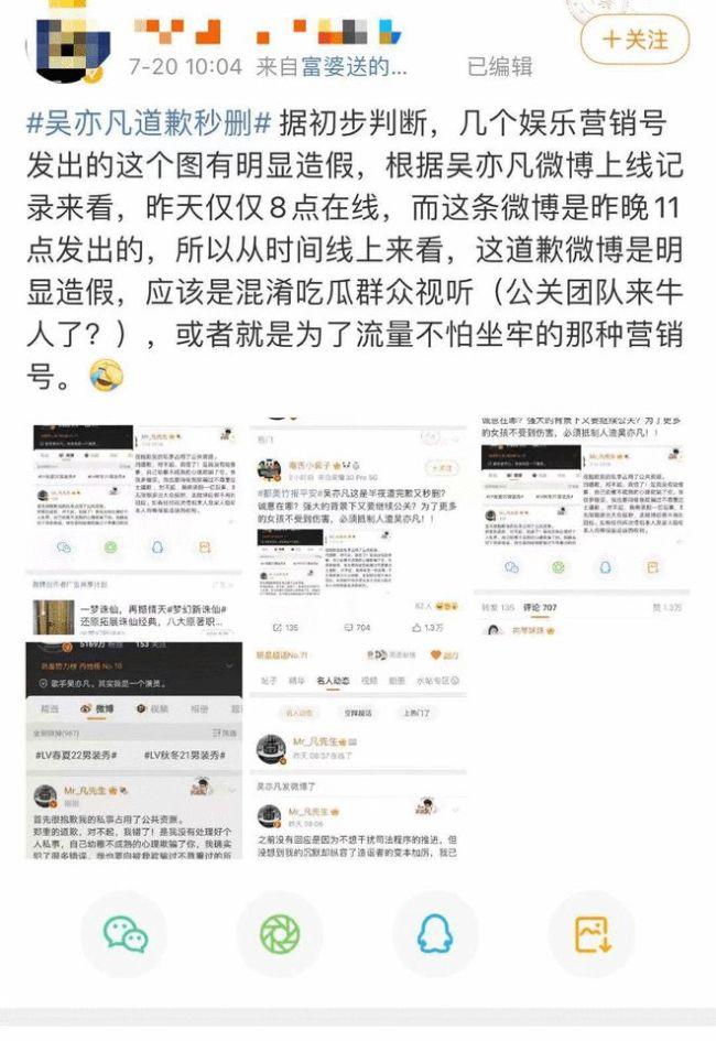 网曝吴亦凡疑道歉后又秒删 将无限期退出大众视野?