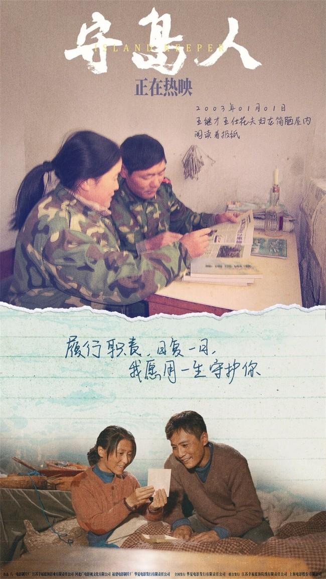 《守岛人》坚守一生版海报 三十二载谱写卫国誓言
