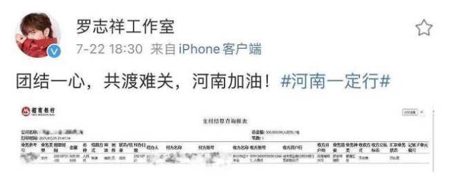 罗志祥捐款50万元驰援河南:团结一心,共渡难关