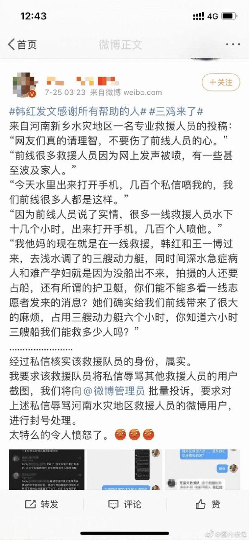作秀?疑救援队员爆料韩红用救援艇摆拍:占3艘拍6小时