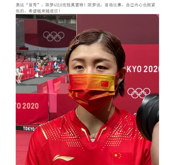 黄晓明表妹是女乒名将陈梦!奥运首秀4比0完胜,表哥常打电话鼓励