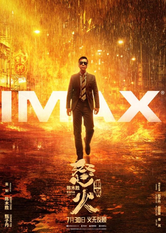 《怒火·重案》今日上映IMAX版不容错过大场面震撼