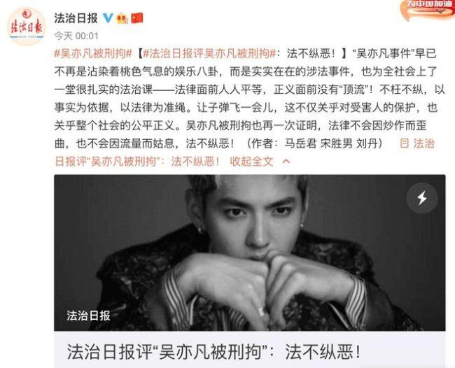 《法治日报》评吴亦凡被刑拘:法不纵恶!