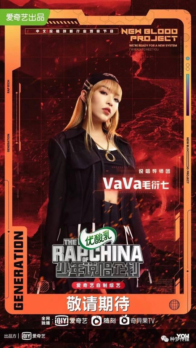 中国第一女RapperVaVa毛衍七加入种梦音乐再发力 《少年说唱企划》唯一女导师
