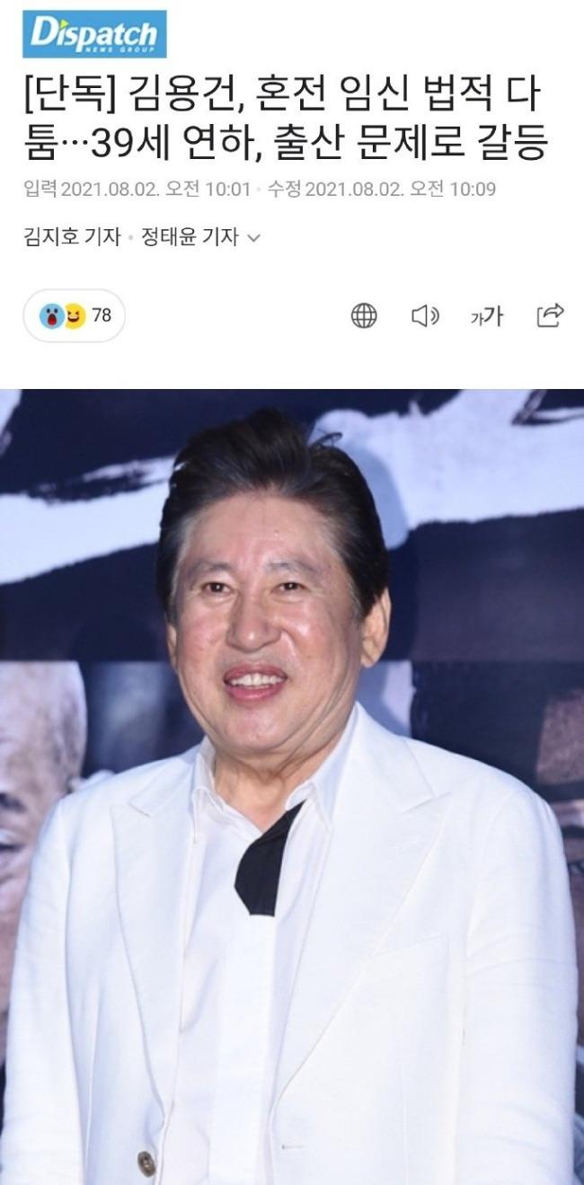 河正宇75岁父亲再当爹 反对生下孩子遭36岁女友起诉