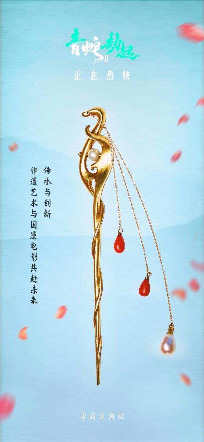 《白蛇2:青蛇劫起》非遗珠钗及手绘图力挺青白姐妹