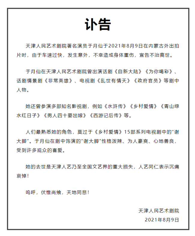 天津人艺发布于月仙讣告:她的去世是文艺界损失