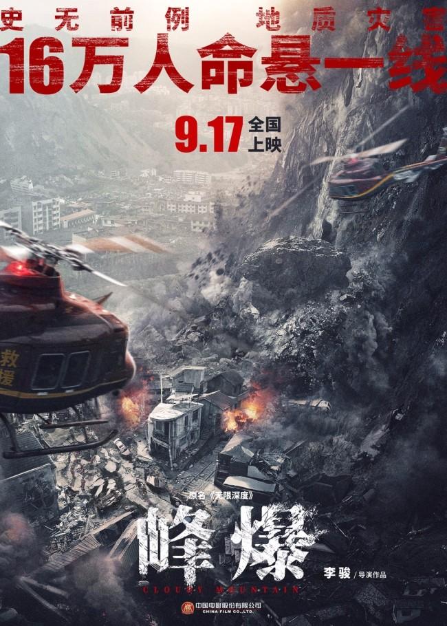 《无限深度》更名定档917 朱一龙黄志忠演救援奇迹