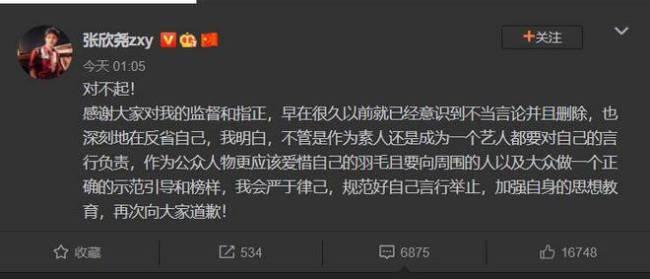 张欣尧就早期不当言论道歉 称此前已意识到并删除